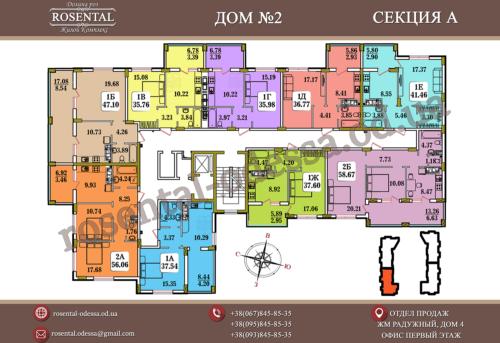 Планировка секции дома ЖК Розенталь