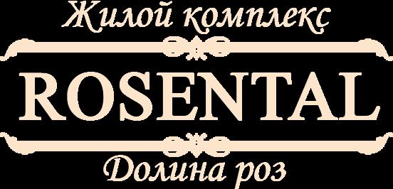 Жилой комплекс ROSENTAL Одесса